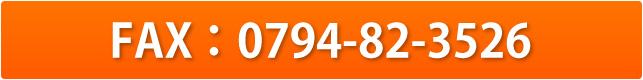 電話番号 0794-82-3526